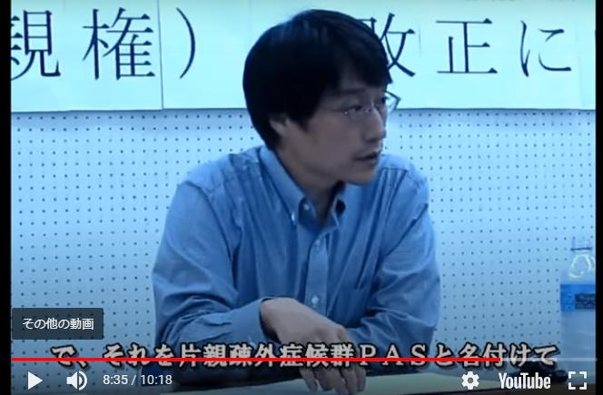 """""""片親疎外症候群PAS とは?"""" 青木聡 大正大学"""
