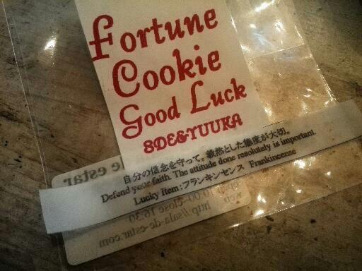 フォーチュンクッキー Fortune Cookie『自分の信念を守って、毅然とした態度が大切』Defend your faith.The attitude done resolutely is important.