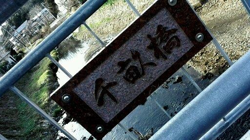 橋の名前表示 千畝橋