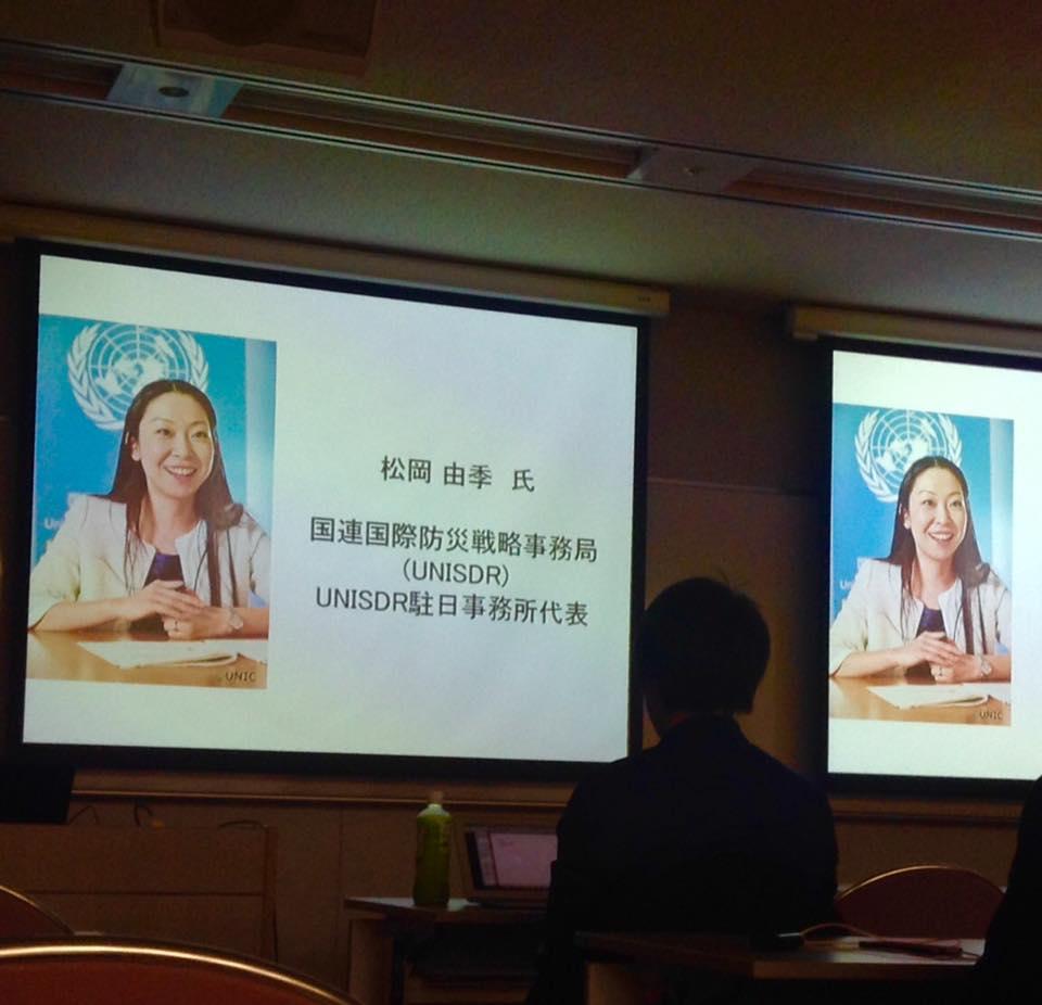 松岡 由季(まつおか ゆき) 国連国際防災戦略事務局(UNISDR) UNISDR駐日事務所代表 民間企業海外事業部、在ニュージーランド日本国大使館、在ジュネーブ国連日本政府代表部(外務省)
