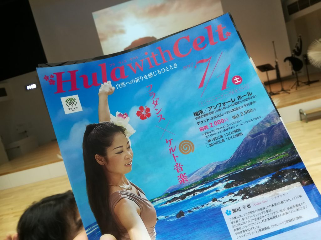 HULA with CELT 高野陽子さん出演 ライブ
