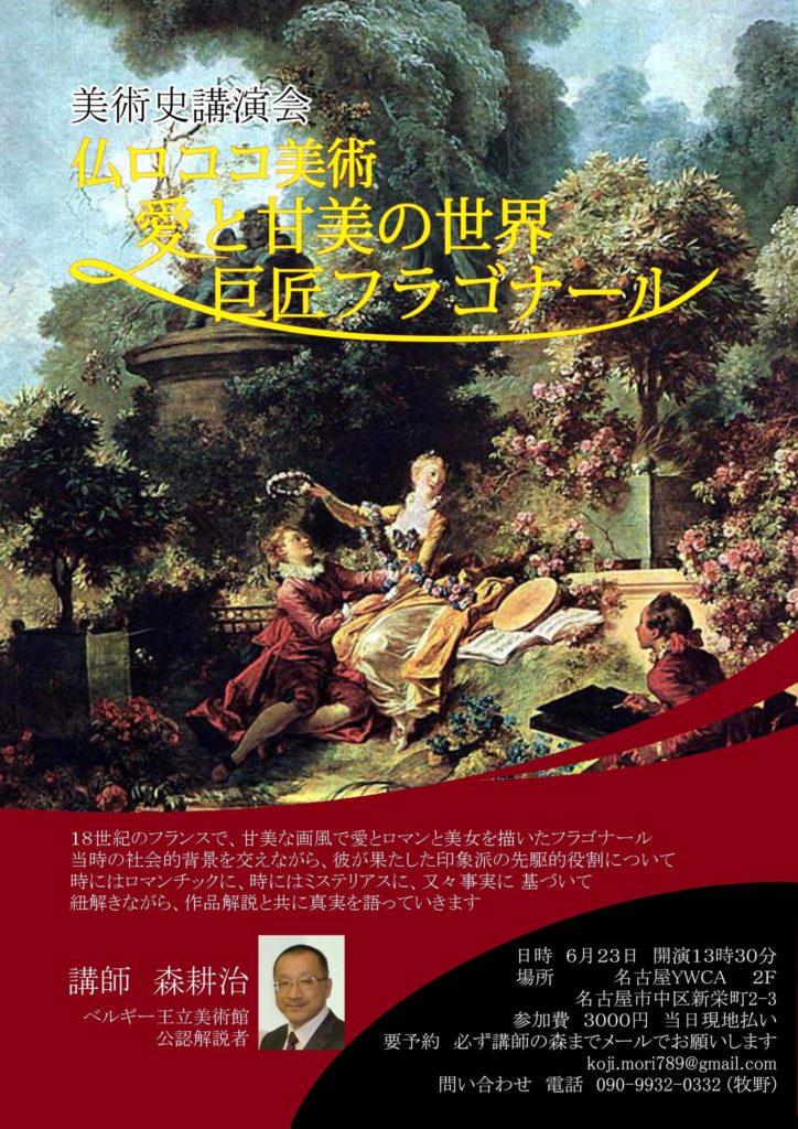 愛と甘美の世界 仏ロココ フラゴナール 美術史講演会
