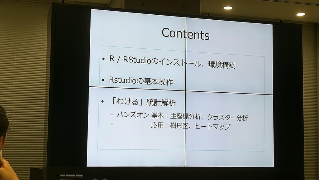 ResasとR言語で 学ぶ統計データ入門