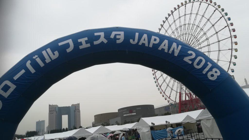 グローバルフェスタJapan2018 へ