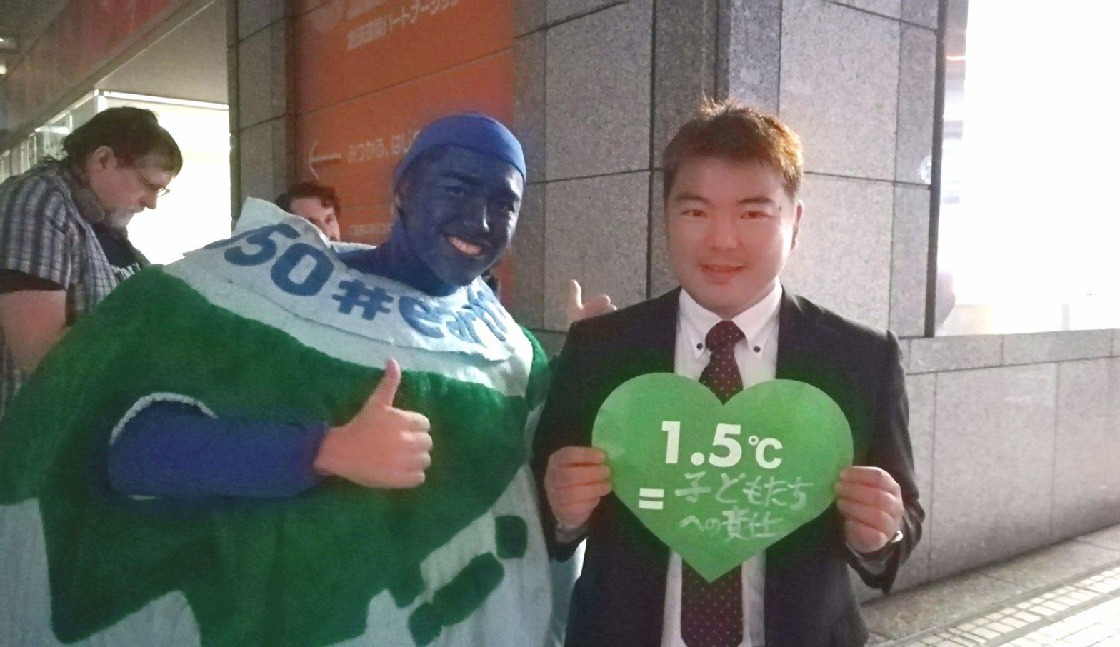 1.5℃=LIFE 💗🌏気候変動は深刻!SR15発表 榊原平