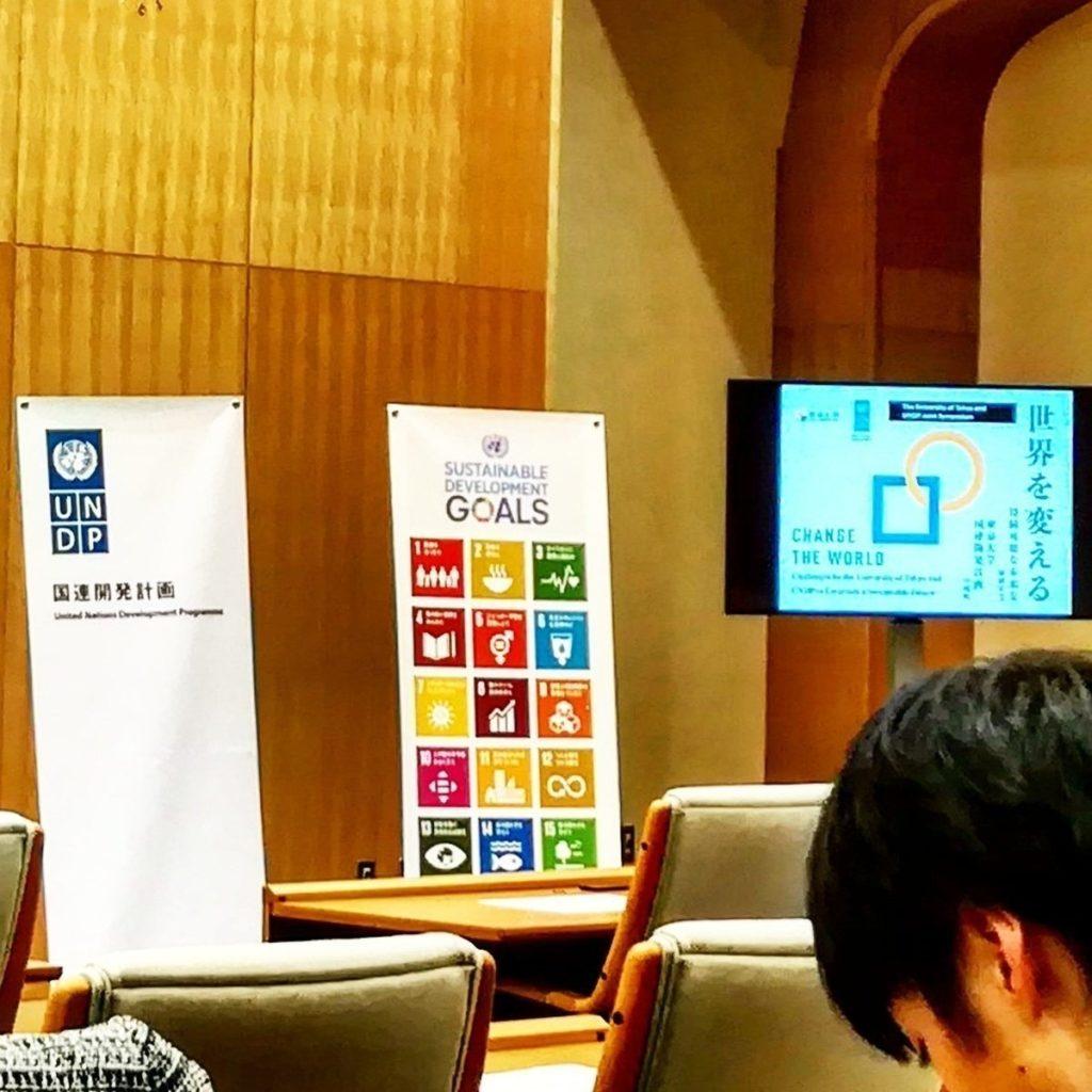 SDGs 世界を変える アイヒム・シュタイナーUNDP総裁