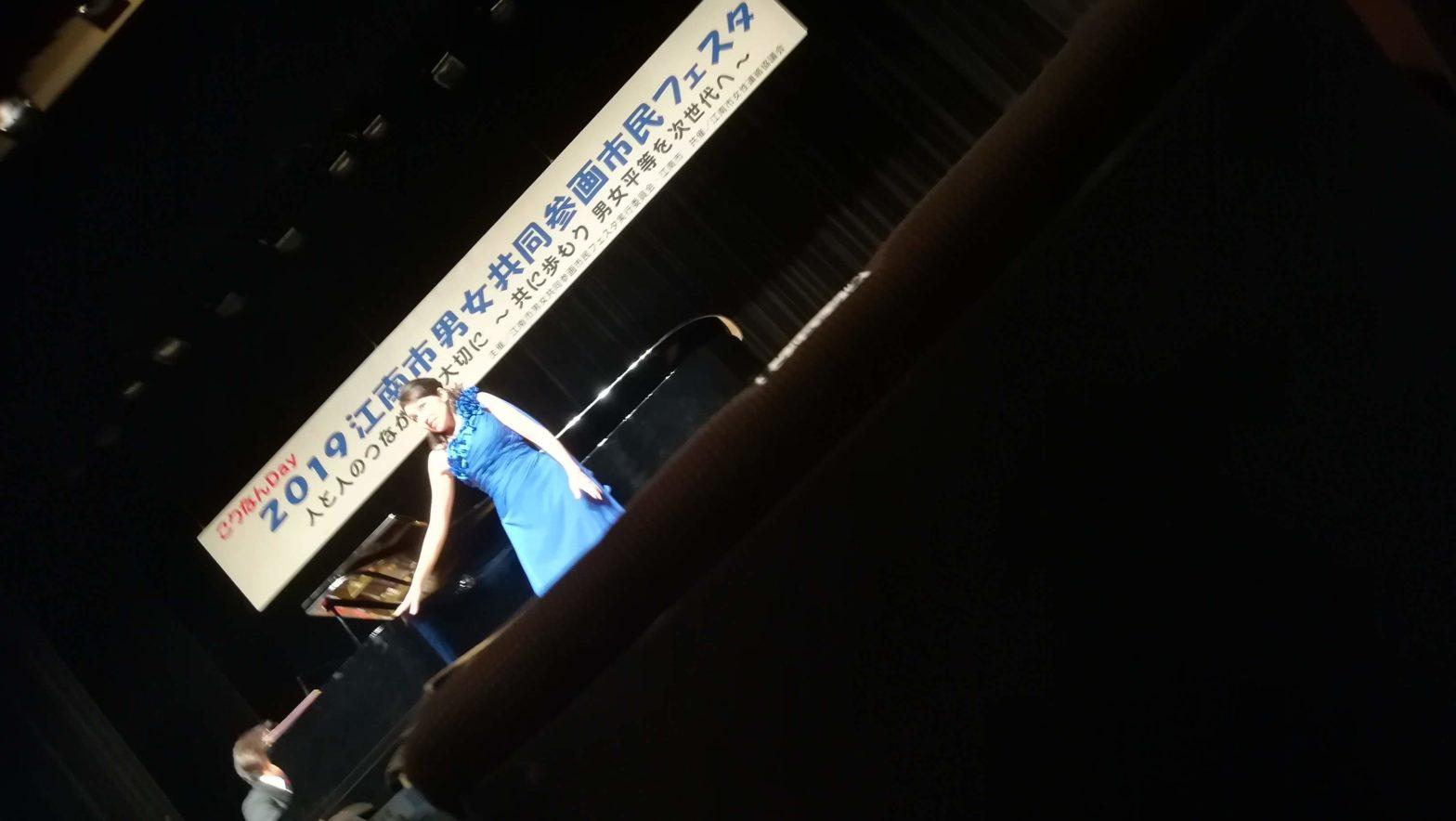 コロンえりか ベネズエラ大使夫人の講演とリサイタル