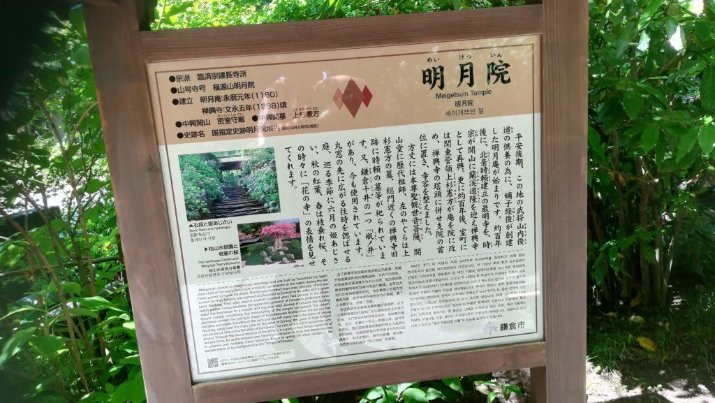 北鎌倉の明月院