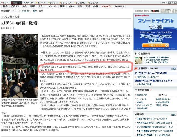 2009年名古屋市長選挙 公開討論会 今朝の朝日新聞