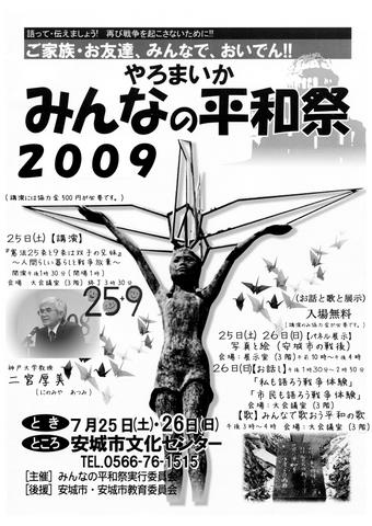 みんなの平和祭2009 ちらし表