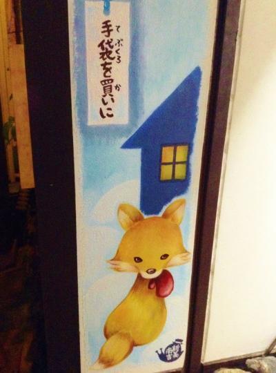 三好弥 さんの入り口にある 新美南吉 の「手袋を買いに」 のウォールアート