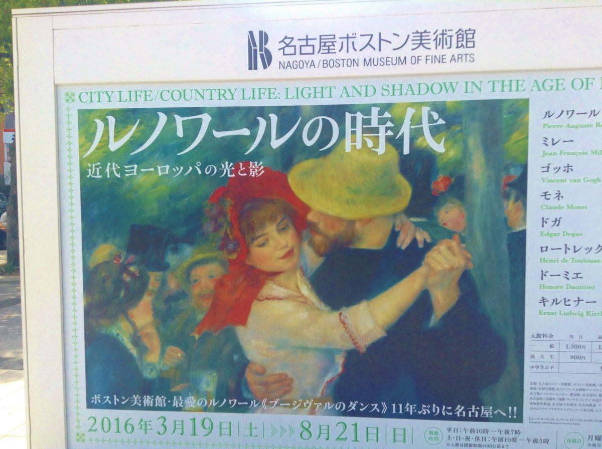 展覧会「 ルノワールの時代 近代ヨーロッパの光と影」展