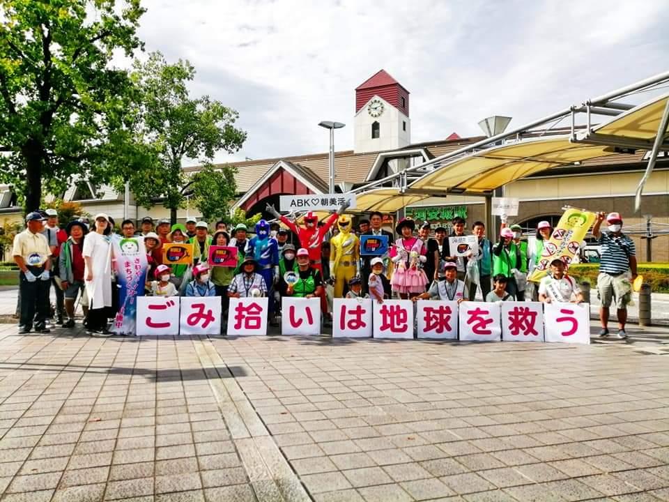 大勢の人が駅の前に並んでいます World Cleanup Day 2020  ABK「ごみ拾いは地球を救う」