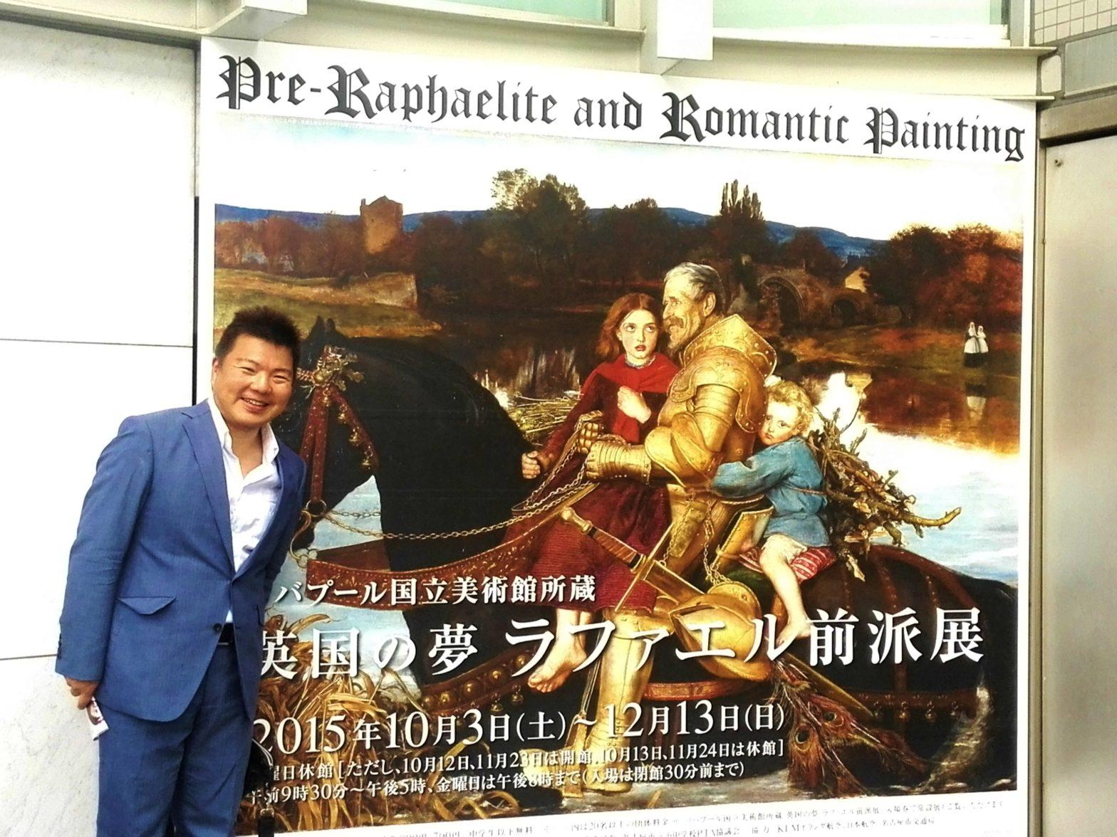 リバプール国立美術館所蔵 英国の夢 ラファエル前派展 へ 榊原平