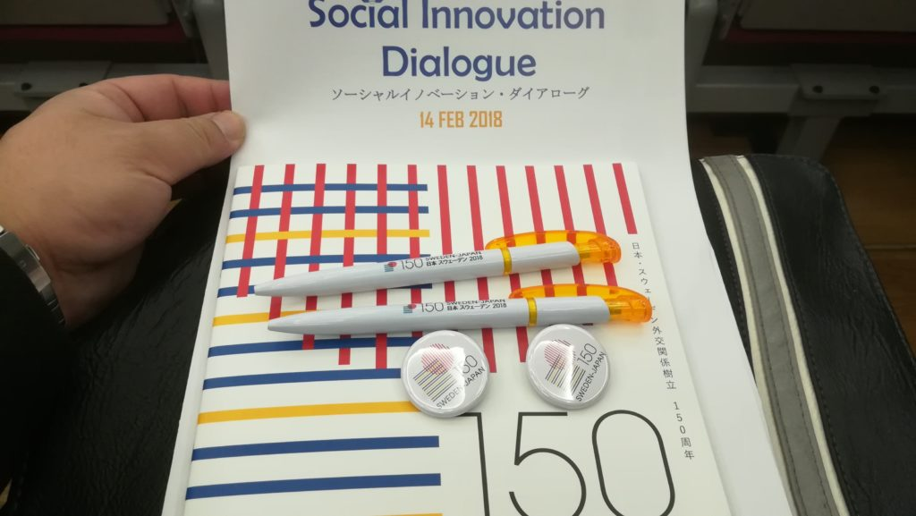 ソーシャルイノベーション・ダイアログ スウェーデンと日本の国交樹立150周年
