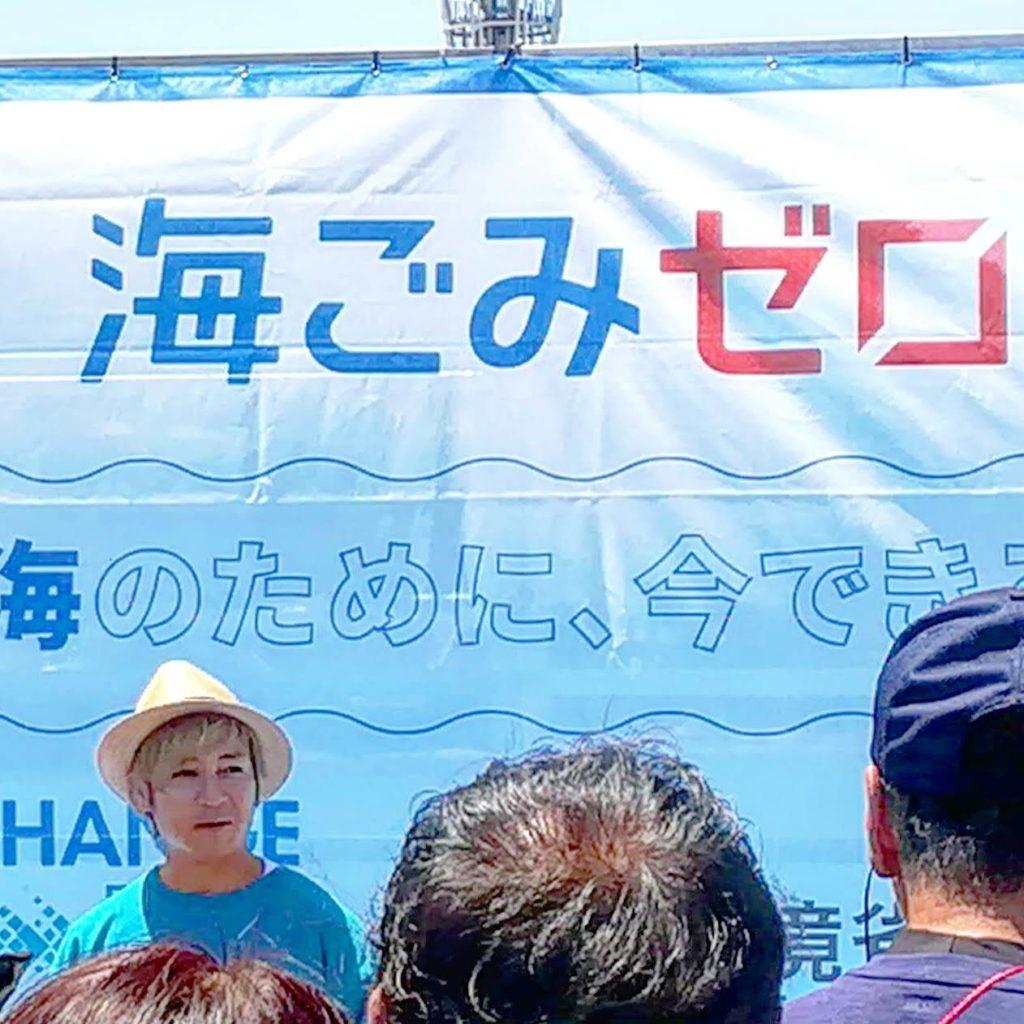 海ごみゼロウィークキックオフイベント