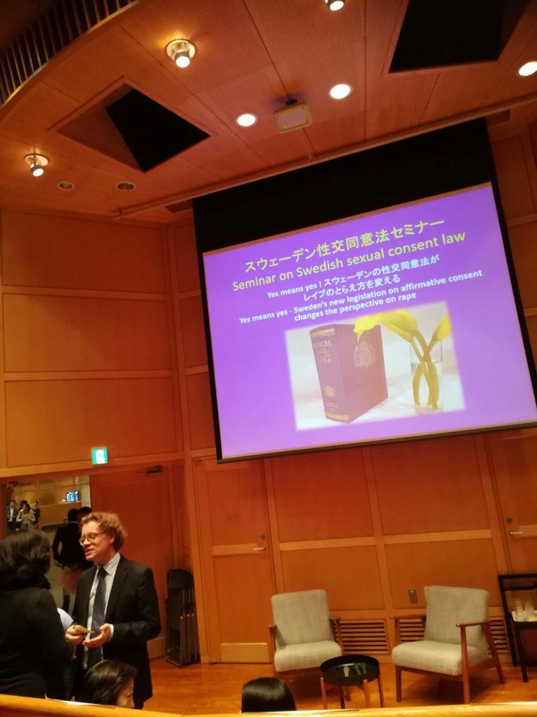 開会挨拶:ペールエリック・ヘーグベリ駐日スウェーデン大使 スウェーデン大使館 Swedish sexual consent lawセミナー