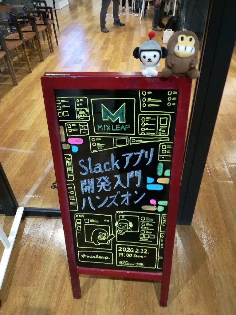 Slackアプリ開発ハンズオン MIX LEAP