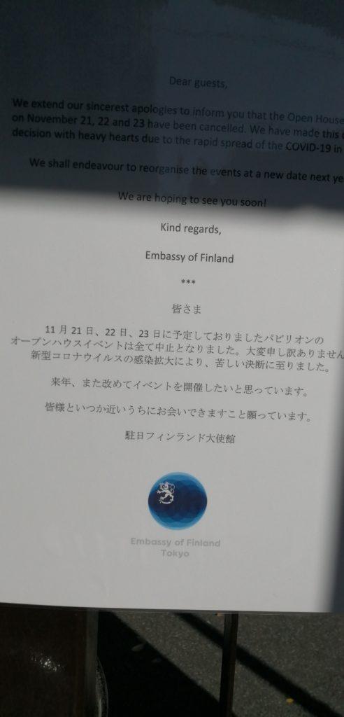 フィンランド大使館