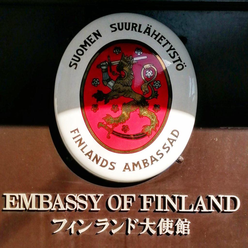 """<span class=""""title"""">フィンランド大使館からInvitation招待が</span>"""