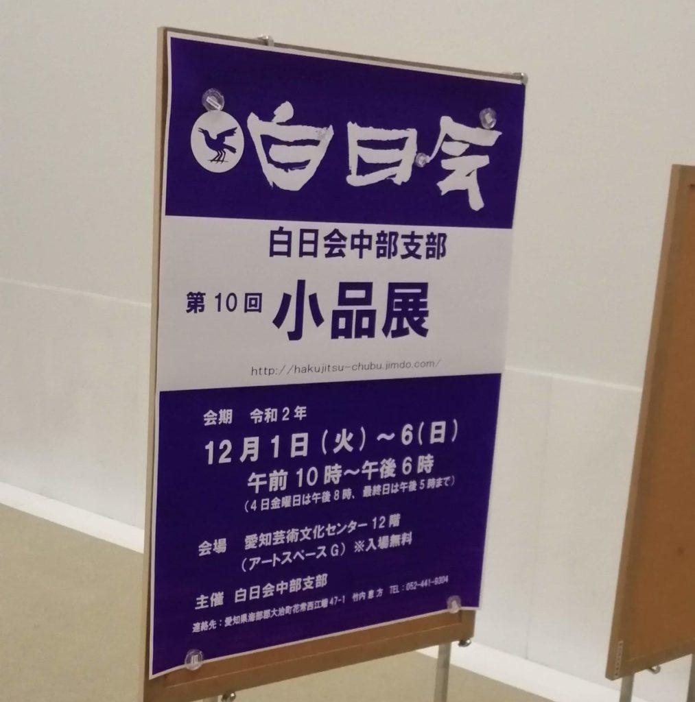 名古屋の白日会中部展 愛知芸術文化センターへ
