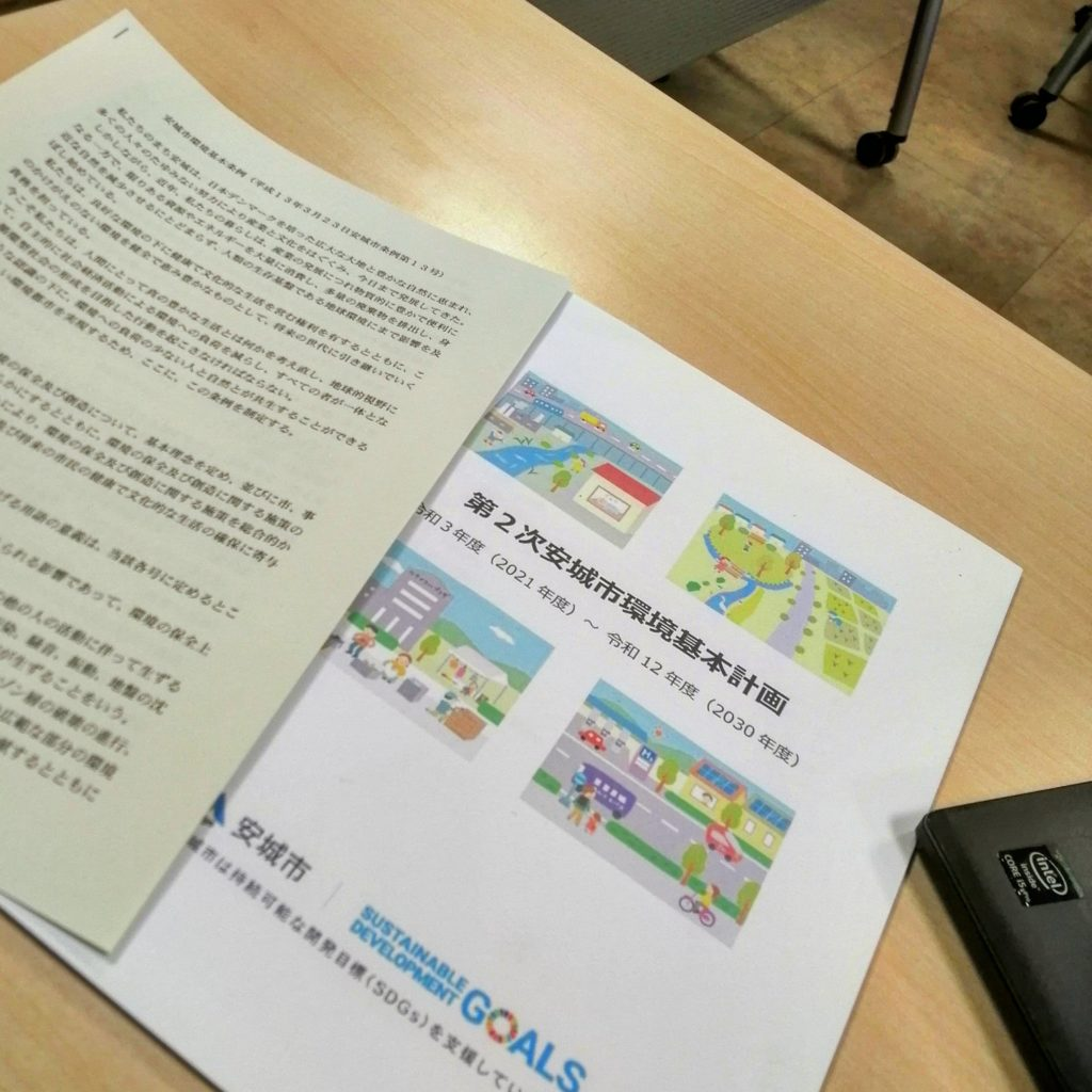 A booklet that says the 2nd Anjo City Environmental Basic Plan. 第2次安城市環境基本計画と書かれた冊子。