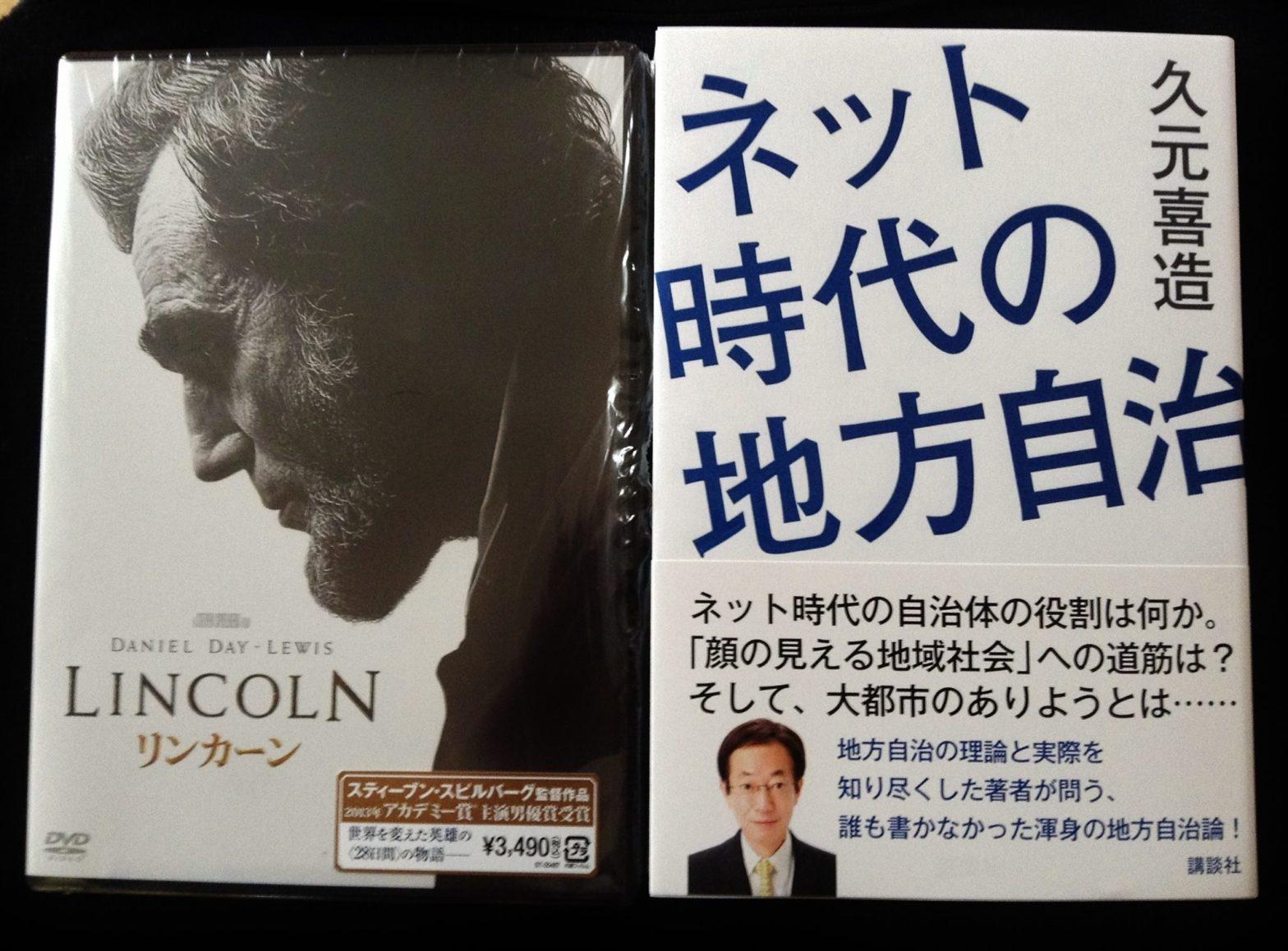 久元喜造さん著書 「ネット時代の地方自治」が届く 12日