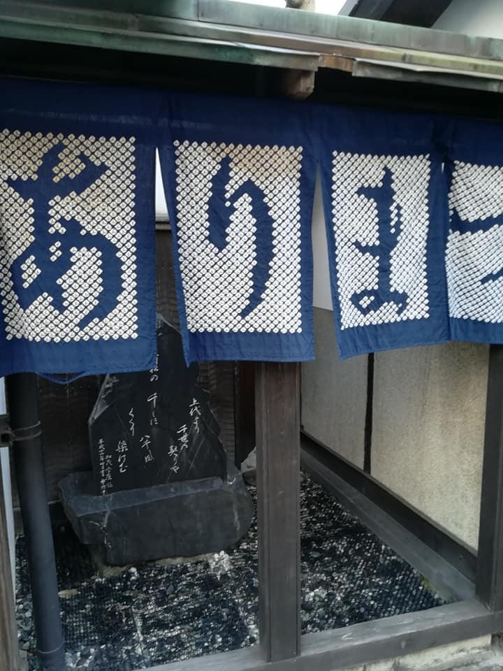 有松絞の暖簾 新春1月に旧東海道の有松を散策するを散策する。