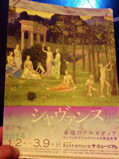 渋谷 Bunkamura の  水辺のアルカディアへ シャヴァンヌ展