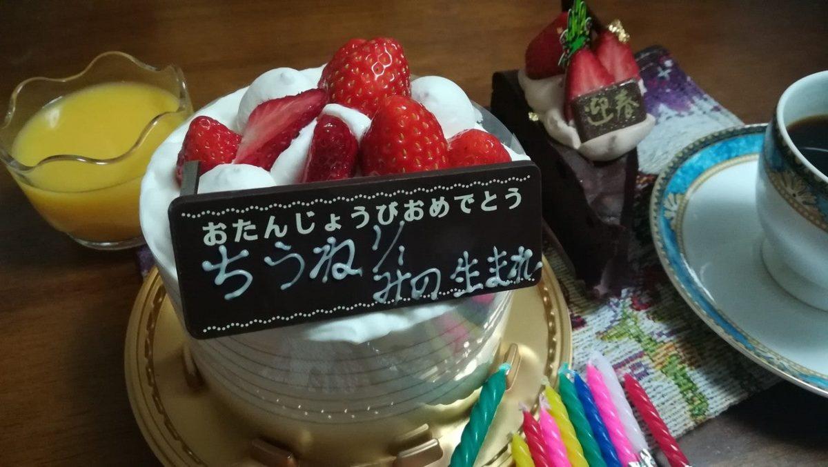 杉原千畝のバースデイケーキ 1月1日は杉原千畝の誕生日 岐阜県美濃に生まれる