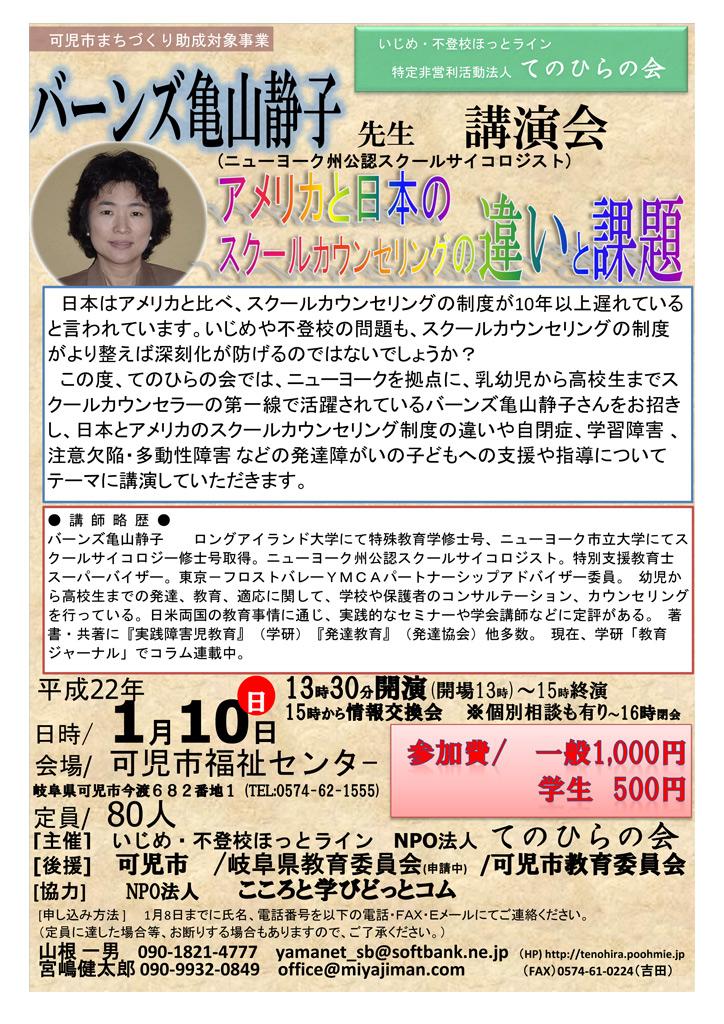 バーンズ亀山静子   アメリカと日本のスクールカウンセリングの違いと課題