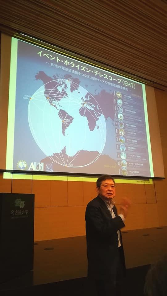 イベント・ホライズン・テレスコープ EHTについての福井康雄 名古屋大学大学院名誉教授の講演を聞きました。