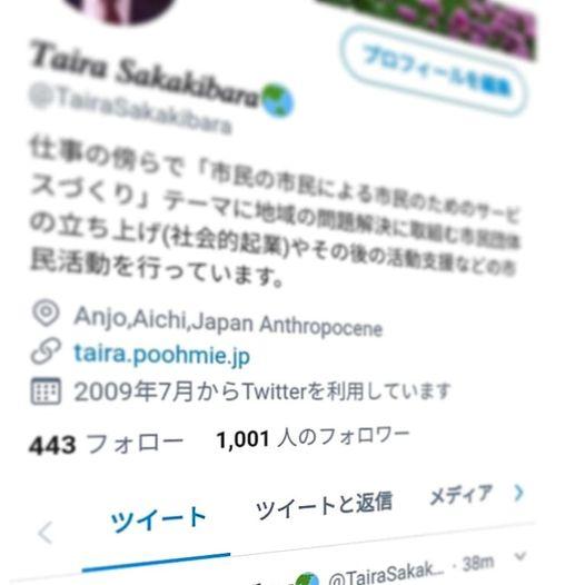 榊原平ツイッターアカウントのフォロワー数が千人を超す