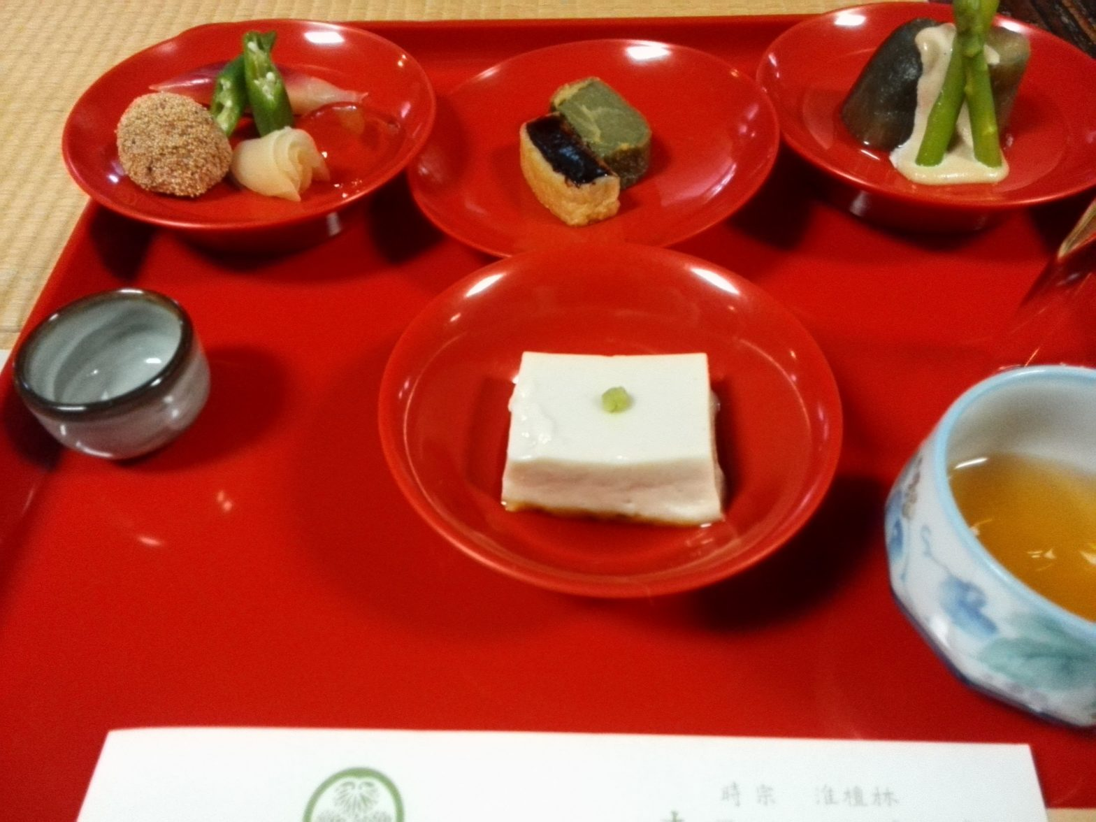 徳川家康ゆかりの称名寺 で精進料理をいただく 2015年6月27日