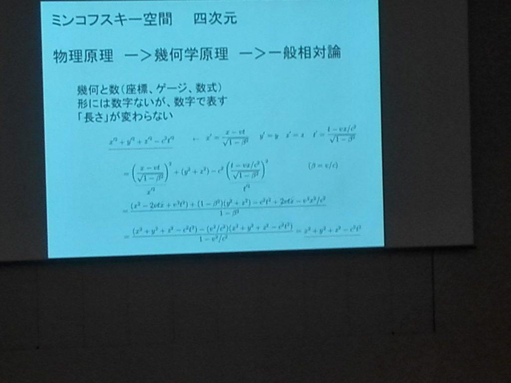 gμν100 一般相対性理論生誕100年講演会
