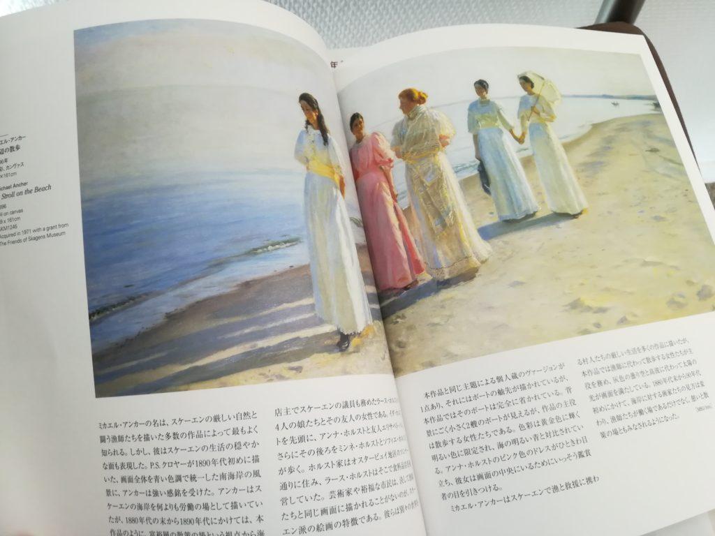 ミカエル・アンカー[海辺の散歩]1896年