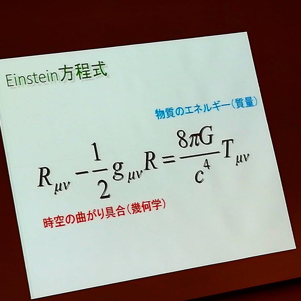 アインシュタイン方程式 重力波とは何か? ノーベル賞緊急講演