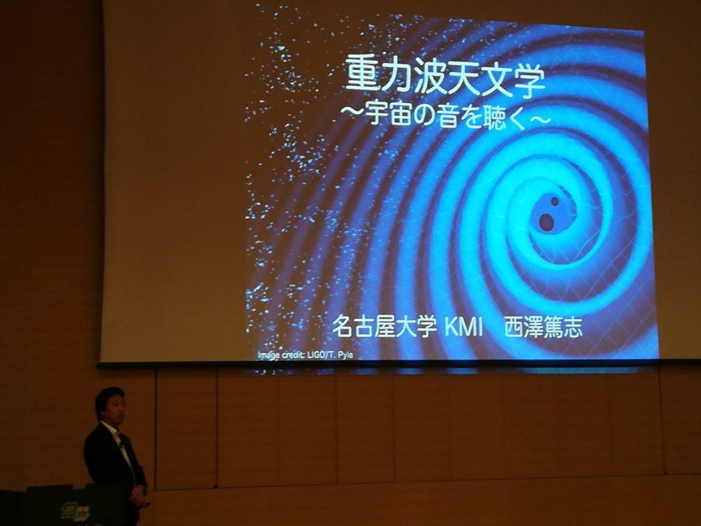 中性子星連星から重力波を初検出 重力波とは何か? ノーベル賞緊急講演