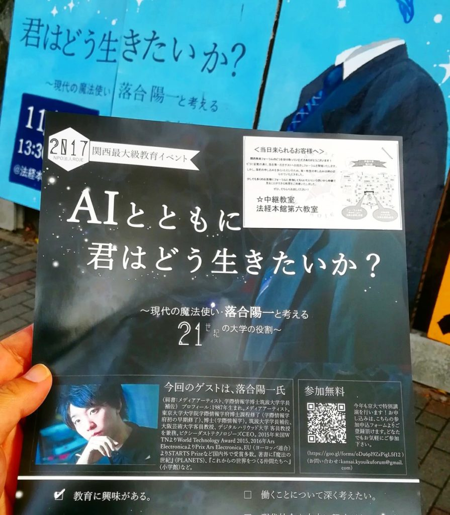 落合陽一AIともに君はどう生きたいか?2017京大祭