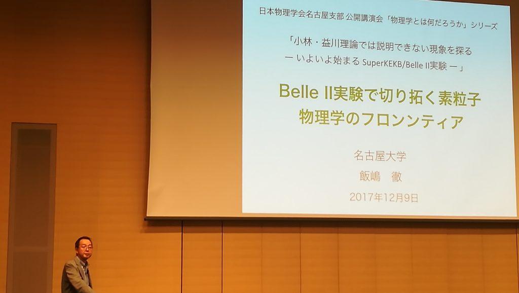 名古屋大学 飯島徹 教授 BelleⅡ実験 で切り開く素粒子物理学