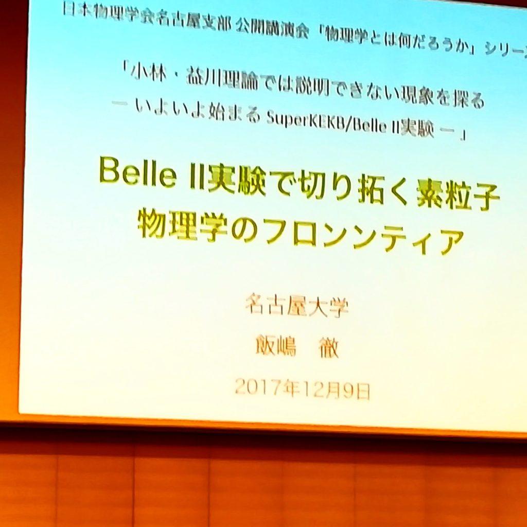 日本物理学会名古屋支部 公開調演会「 物理学とは何だろうかシリー 名古屋大学 飯島徹 教授  BelleⅡ実験 で切り開く素粒子物理学 「小林、益川理論では説明でさない見象を探る いよいよ、始まるSuper KEKB/Belle Ⅱ実験  BelleⅡ実験で切り拓く素粒子 物理学のフロンティア