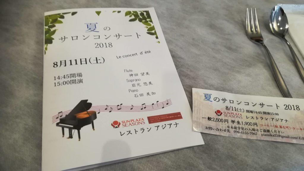 夏のサロンコンサート2018 へ サンプラザシーズンズへ