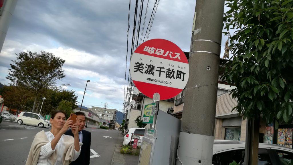 杉原伸生さんと奥様のエシンさん。美濃千畝町 バス停前で