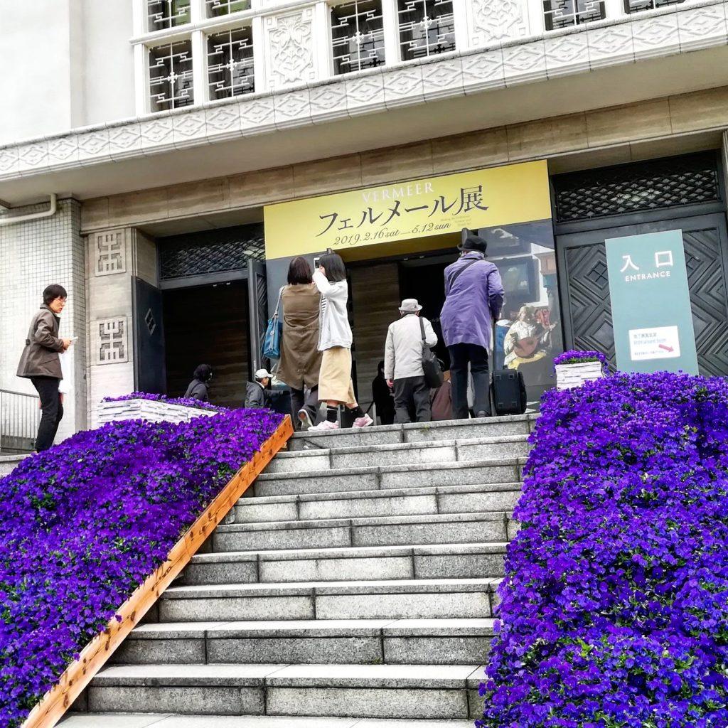 フェルメール展 へ 手紙を書く女など 4月5日