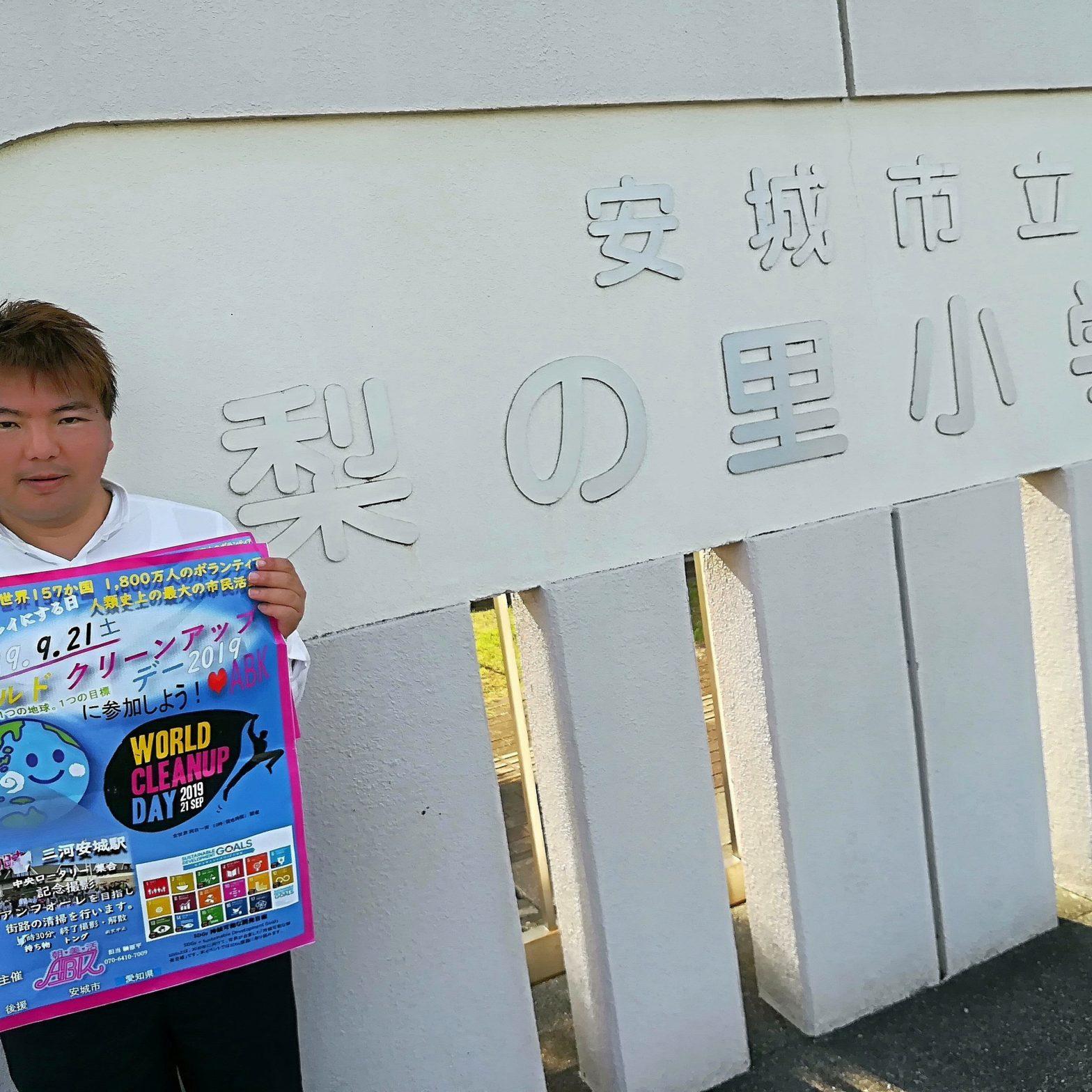 WCD♡ABK2019 お願いのため梨の里小学校へ