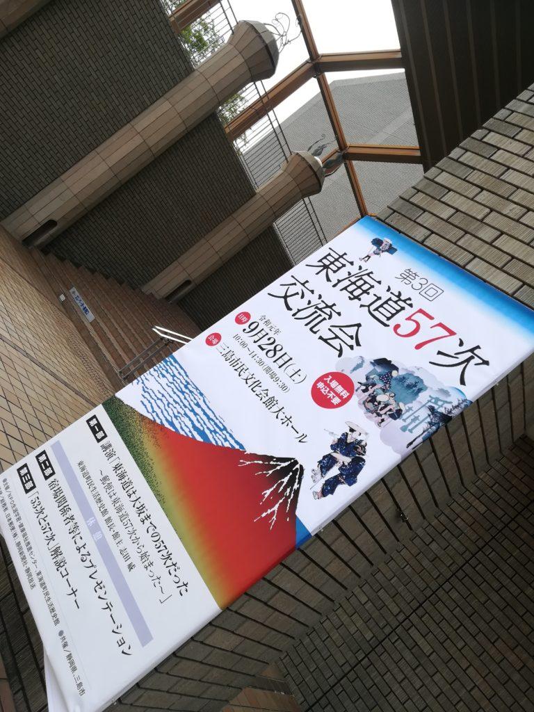 東海道57次交流会 三島市民文化会館大ホール