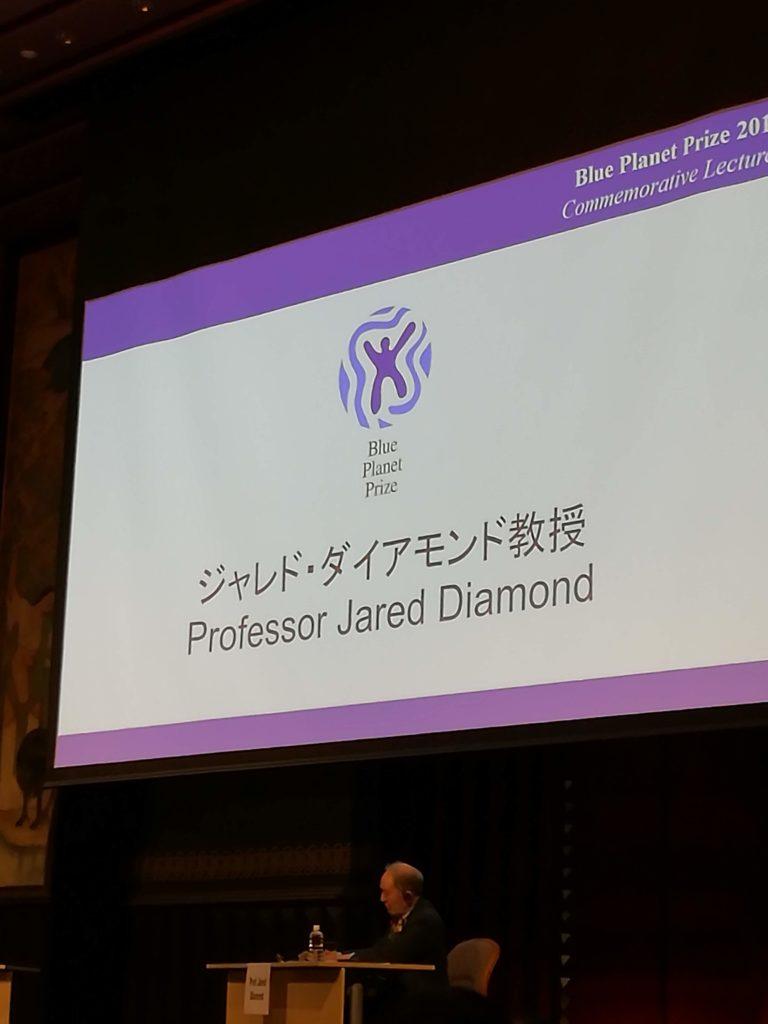 ジャレット・ダイヤモンド教授 ブループラネット賞 受賞講演