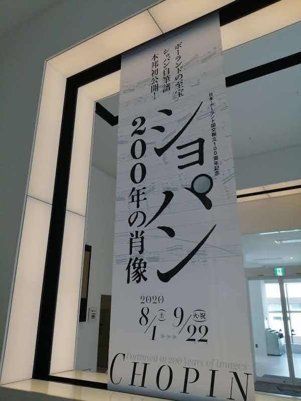 静岡市美術館 ショパン200年の肖像展へ駆け込みで