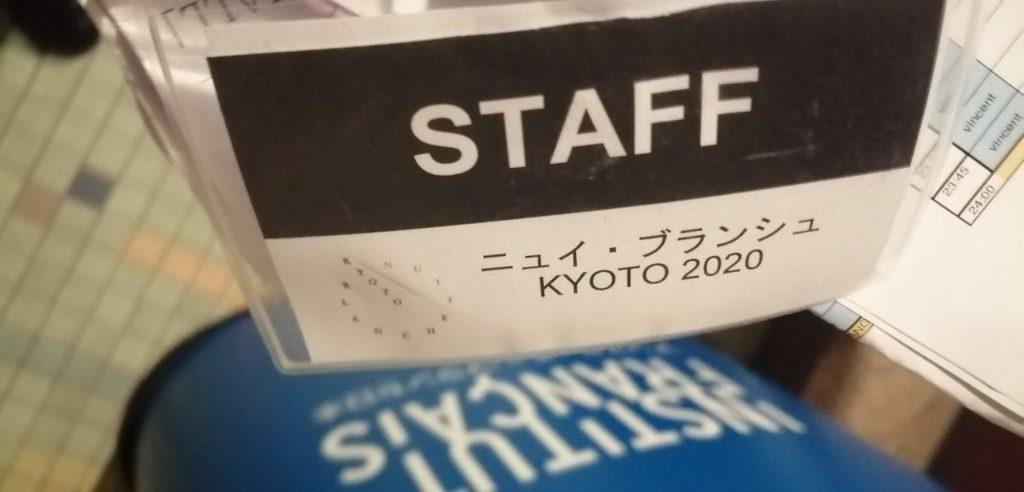 ニュイ・ブランシュKYOTO2020 へスタッフ参加