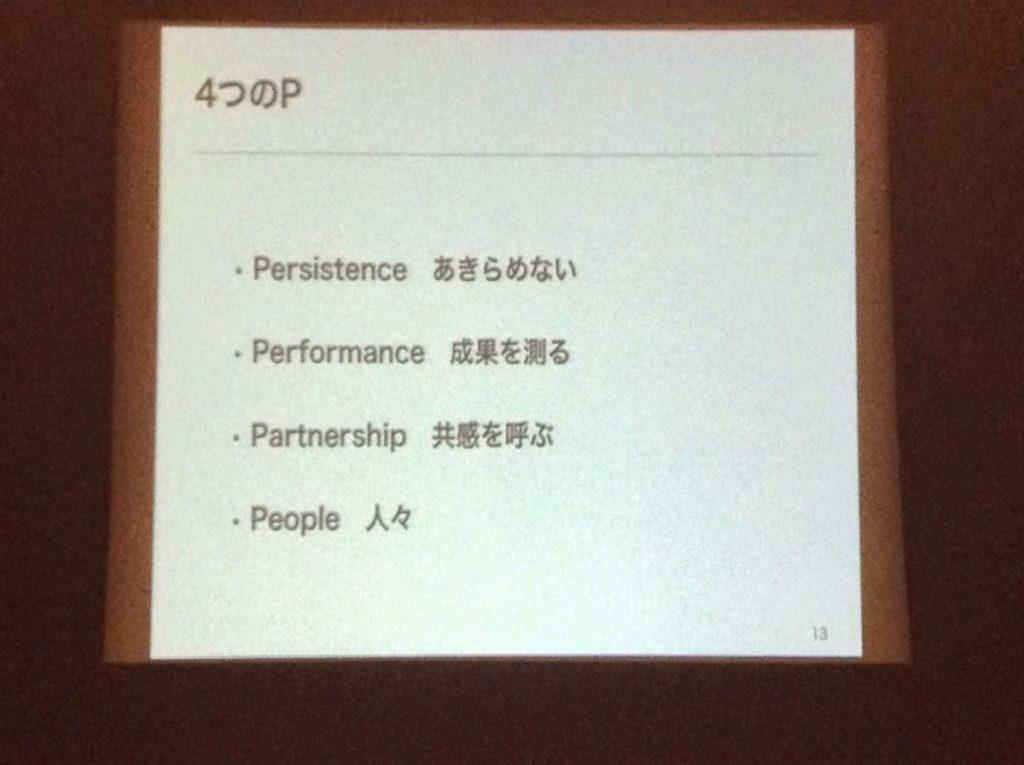 Persistence あきらめない Performance 成果を計る Pertnership 共感を呼ぶ People 人々